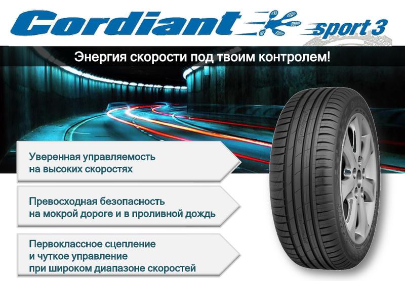 Cordiant Sport 3 215/55R17 98V