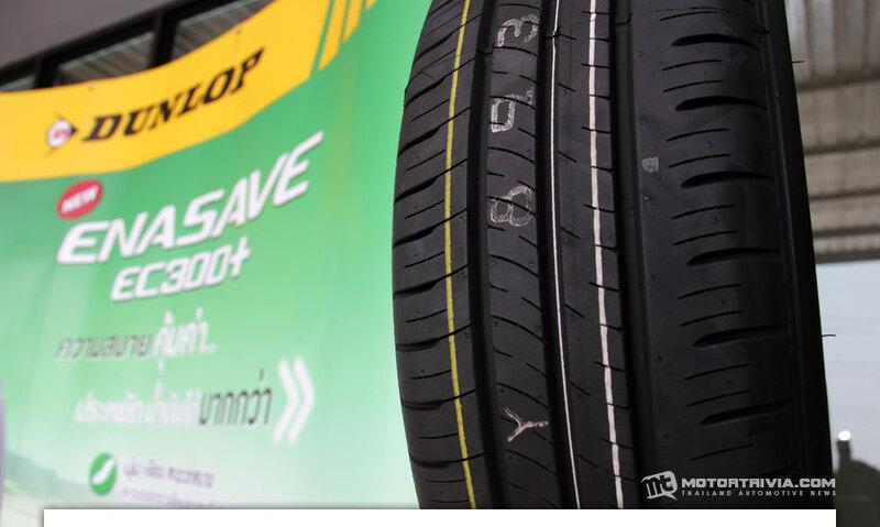 Dunlop Enasave EC-300+ 205/55R16 91V