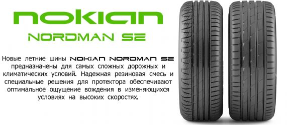 Nokian Nordman SZ 205/50R17 93W