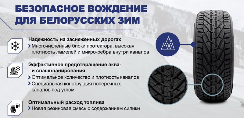 Taurus SUV Winter 225/60R17 103V